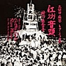 kawachi-remix