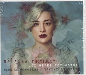 natassa2012nomal