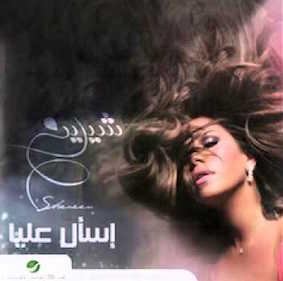 shereen-esaal-alaya