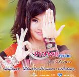 kawthip-thidadin12