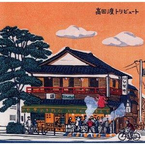 takada-wataru-tribute