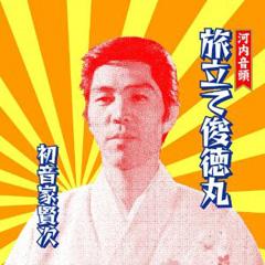 hatsuneya-syuntokumaru