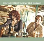 martha-frintzila