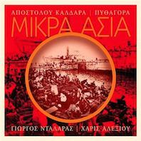 mikra-asia1972