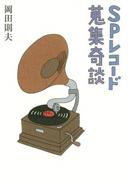 okada-norio-book