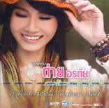 thai-orathai13