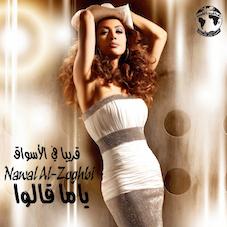NAWAL-Yama_alou