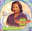 thai56