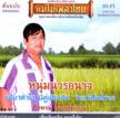 thai64