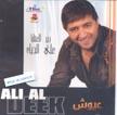 ali-al-deek