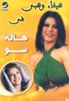 haifa-dvd