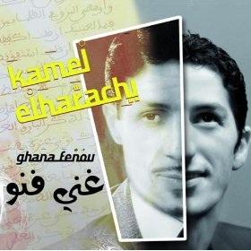 kamal-el-harrachi