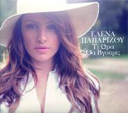 elena-paprizou13