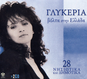glykeria2cd2010