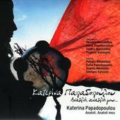 katerina-papadopoulou05