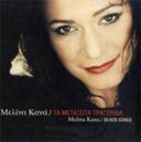 melina-kana17