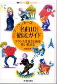 mukaikaze-book