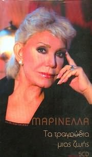 marinella5cd