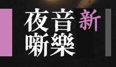 新音樂夜噺↓