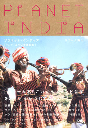 planetindia-staff