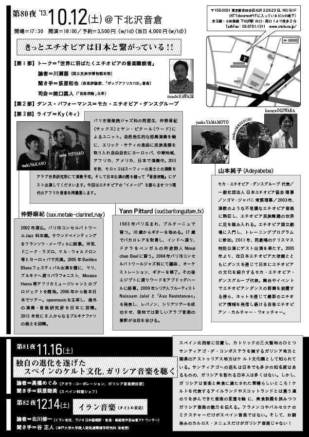 0824yobanashi80_b
