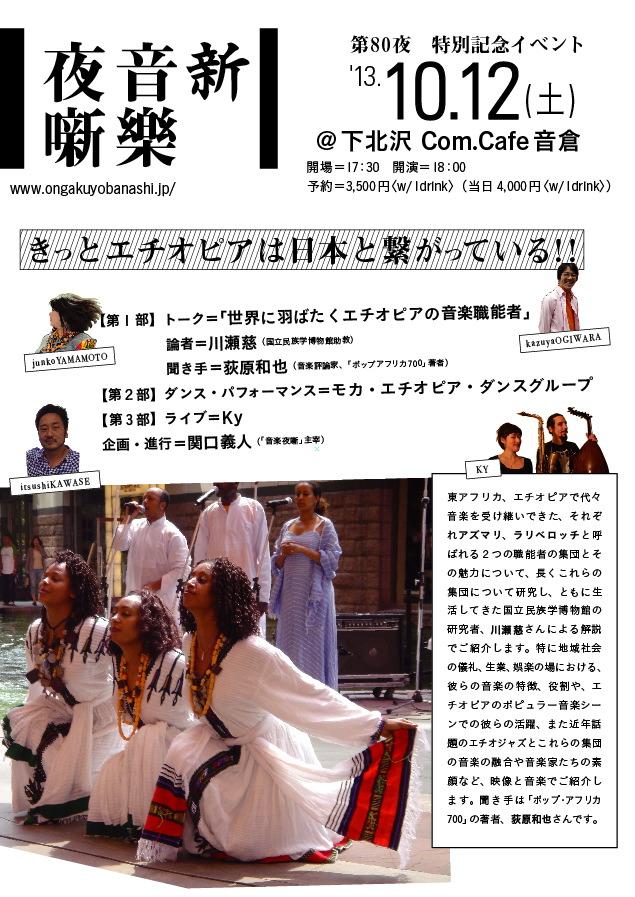 0824yobanashi80_f