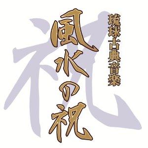 funshinoiwai