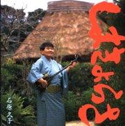 ishihara-hisako