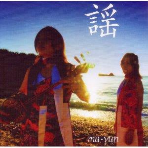 ma-yun-yo