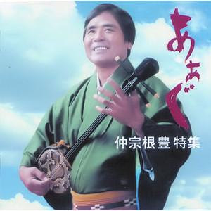 nakasone-yutaka-aagu