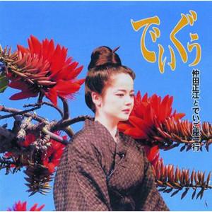 nakatamasae-deigo