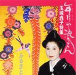 tamashiro-sadako