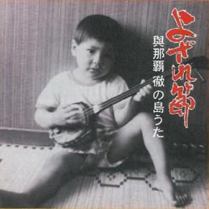 yonaha-yozarebushi