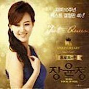 jang-yoon-jeong2cd10th-anni