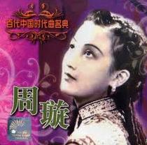 zhou-xuan4cd