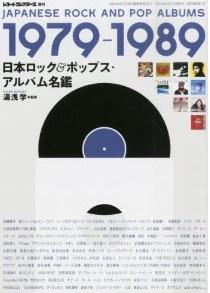 nihon-rock-pops1979-1989