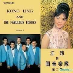 kong-ling2