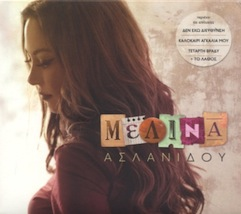 melina-aslanidou2014