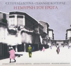 yannis-kotsiras2012