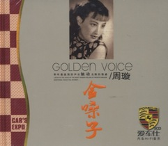 CHOUSHUAN-GOLDEN3CD