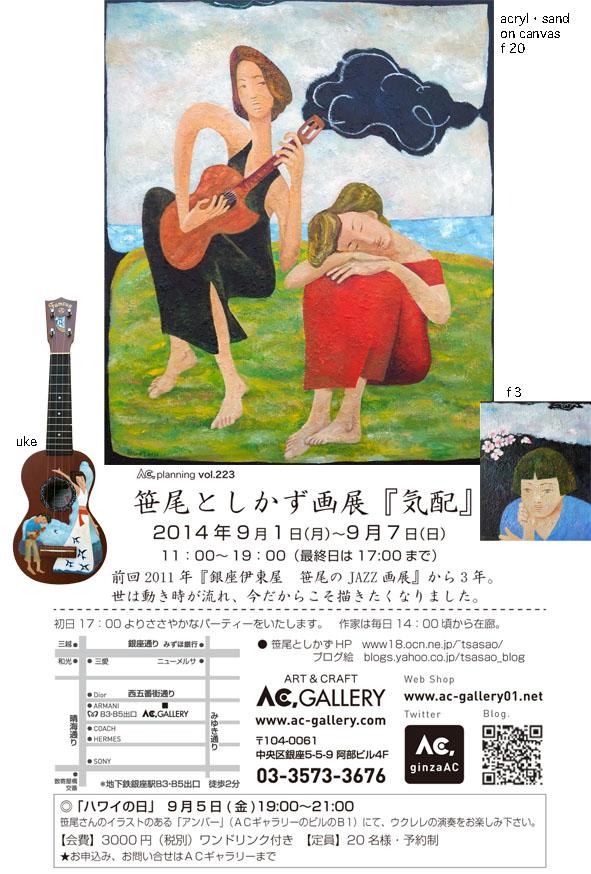笹尾個展01