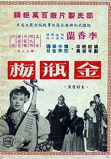 Jin_Ping_Mei_1955_poster