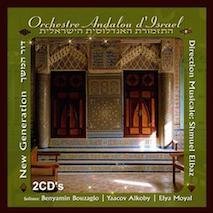ORCHESTRE-ANDLOU-D-ISRAEL