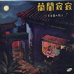 lee-hsiang-lan