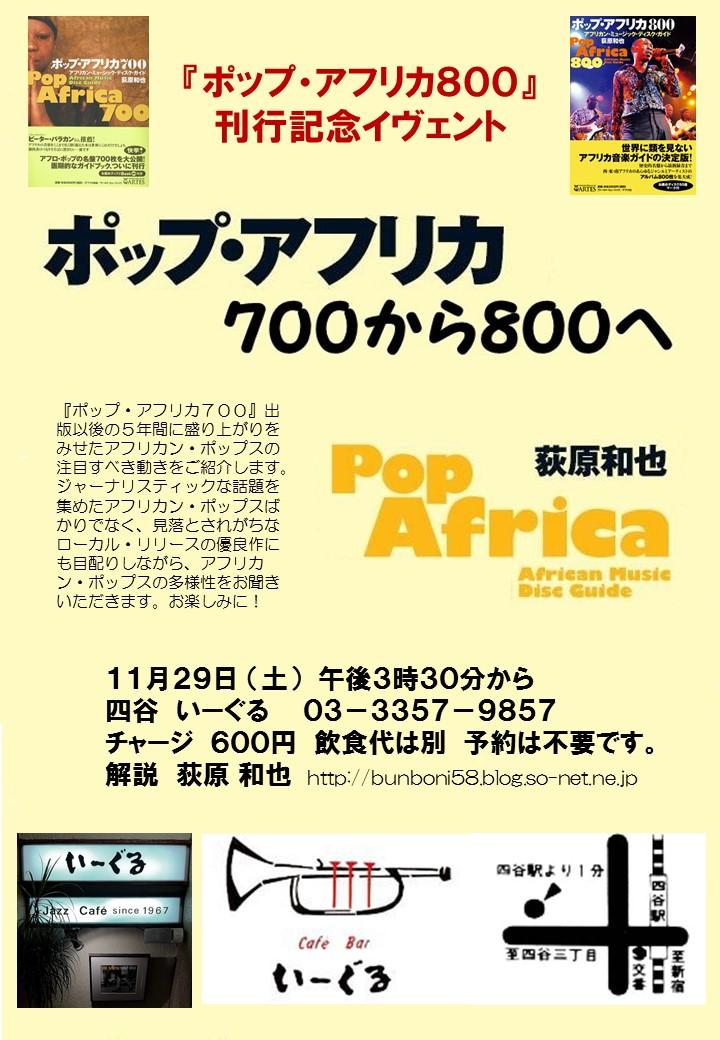 2014.11.29pop-africa800