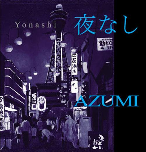azumi-yorunashi
