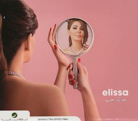 ELISSA2014