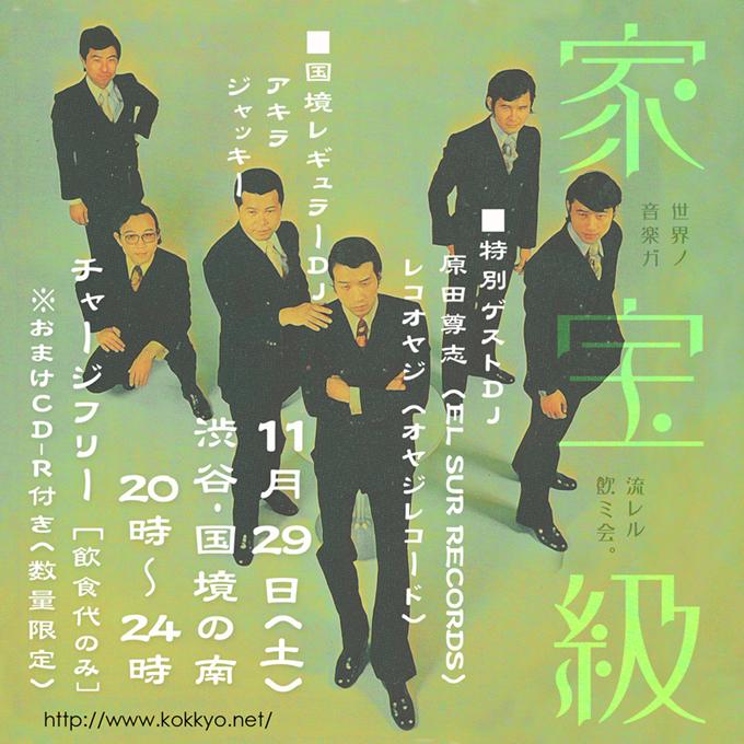 kahokyu1129_680px