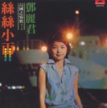 TERESA-POLYDOR-SHIMAGUNI3