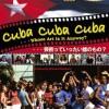 cubacubacuba-dvd